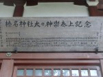 H280728門前氷川神社天王祭 (21)