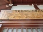 H280728門前氷川神社天王祭 (26)