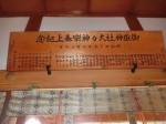 H280728門前氷川神社天王祭 (35)