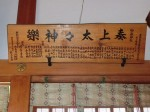 H280728門前氷川神社天王祭 (39)