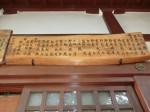 H280728門前氷川神社天王祭 (27)