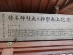 H280728門前氷川神社天王祭 (41)