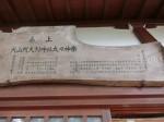 H280728門前氷川神社天王祭 (42)