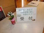 H280930茶の湯花観賞癒し体験セミナー (4)