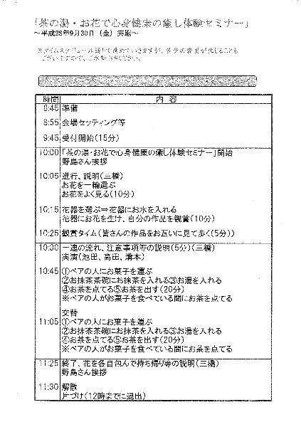 H280930_茶の湯タイムスケジュール