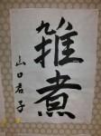 H290106高齢者元気長生き体操 (52)