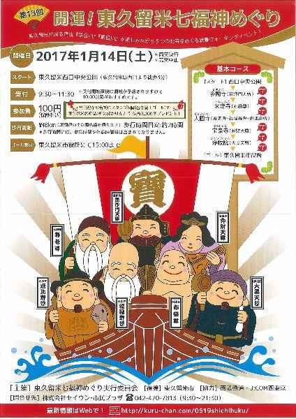 H290114_七福神めぐり (1)