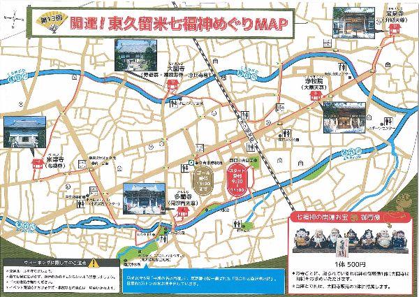 H290114_七福神めぐり (2)