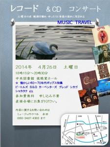 レコードCD