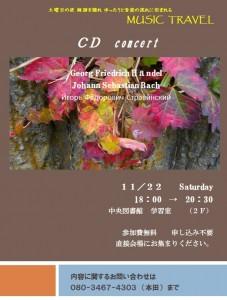 CDコンサート