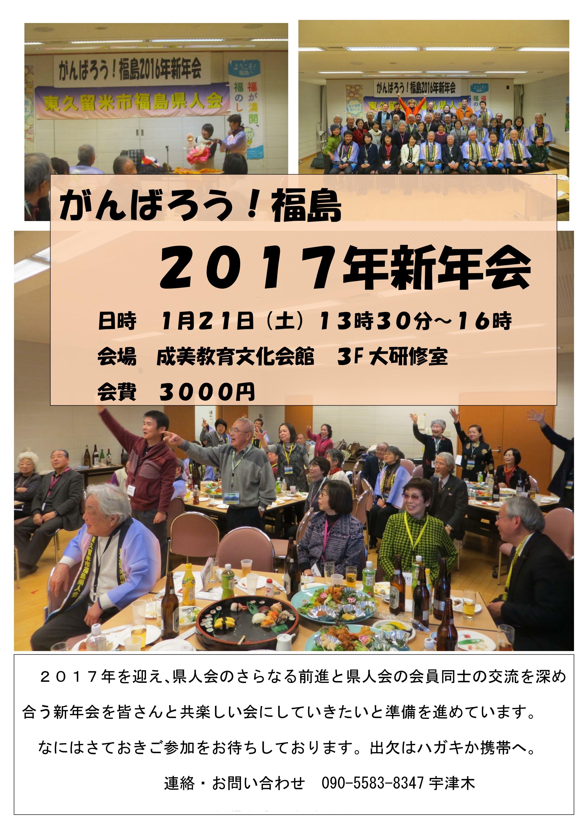 がんばろう福島2017年新年会