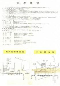 1956建売募集要項