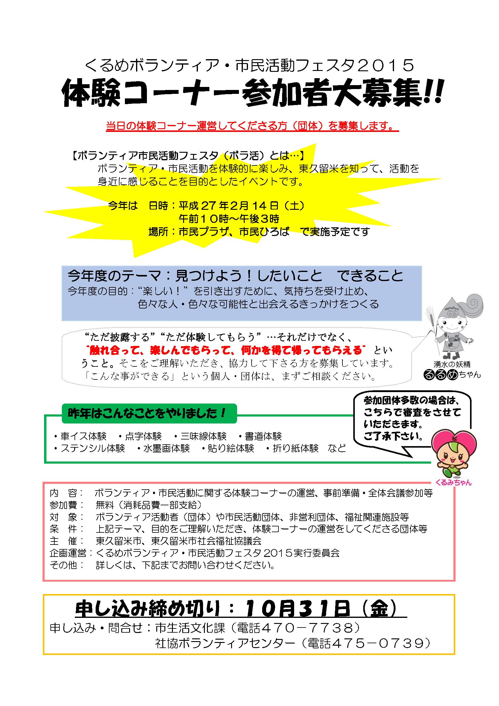 ボランティア市民活動フェスタ2015協力団体募集