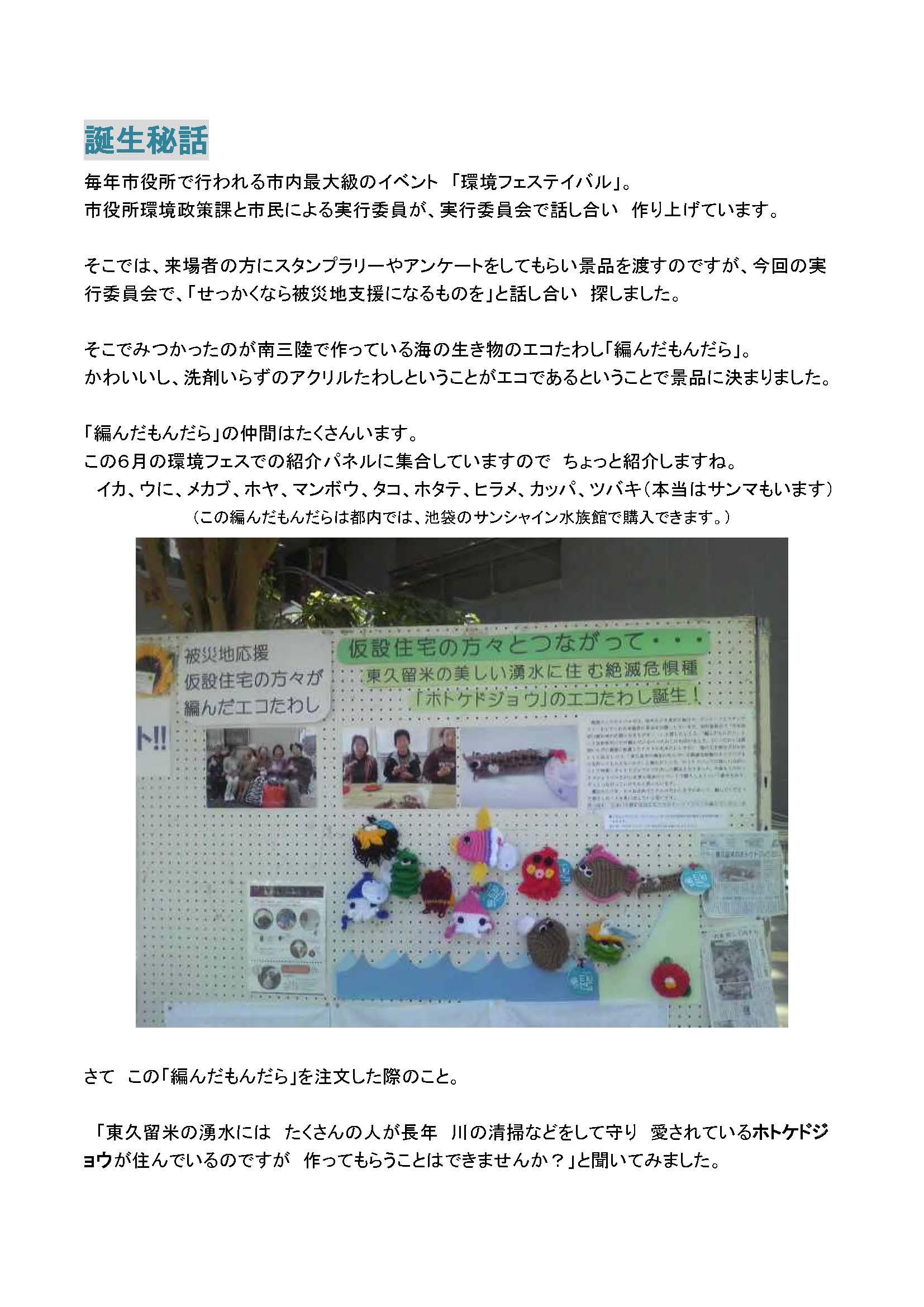 ホトケドジョウ君紹介5枚_ページ_4