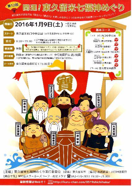 2016七福神チラシ