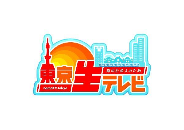 0527_確定 東京生テレビ ロゴ