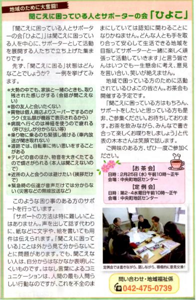 社協だより掲載記事