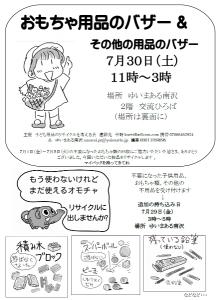 image-toy-minami