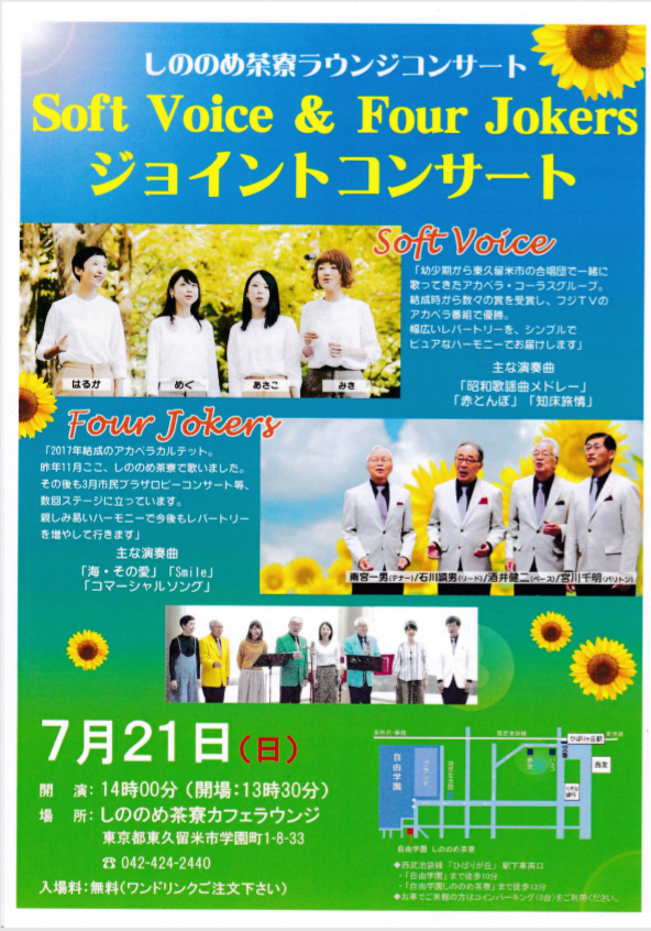 Four Jokers & SoftVoice ジョイントコンサート