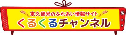 くるくるチャンネル〜東久留米のふれあい情報サイト〜
