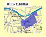富士ヶ丘自治会