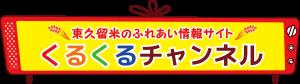 『くるくるチャンネル』 ロゴマーク