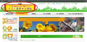 イベント情報画面