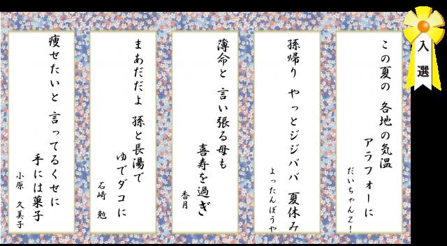 2013川柳サイト掲載用A4-04