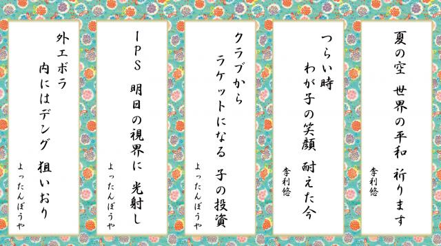 2014川柳サイト掲載1月26日公開用3【訂正】