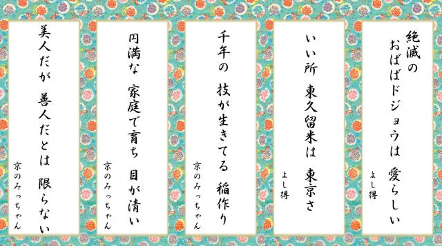 2014川柳サイト掲載1月26日公開用6【訂正】