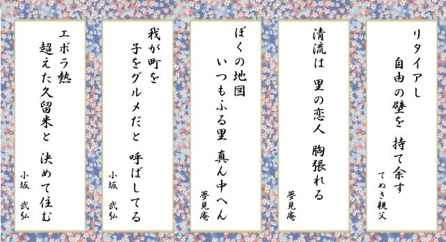 2014川柳サイト掲載2月16日公開用1