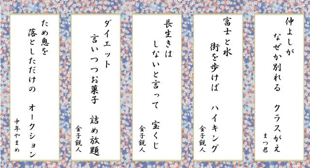 2014川柳サイト掲載2月16日公開用10