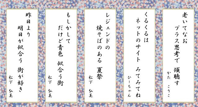 2014川柳サイト掲載2月16日公開用3