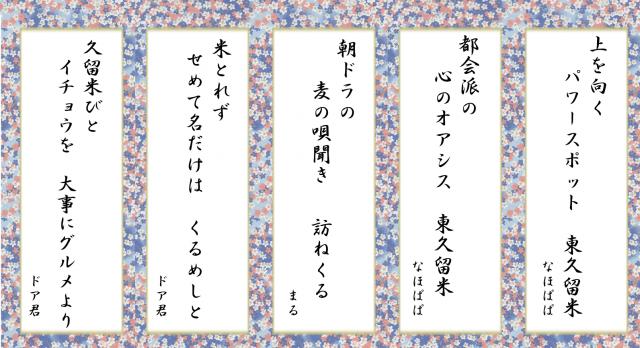 2014川柳サイト掲載2月16日公開用7