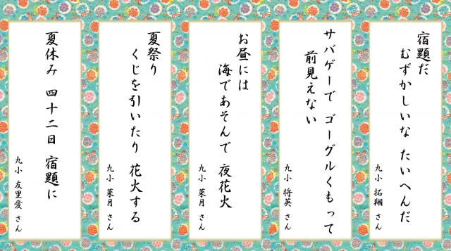 2014川柳サイト掲載2月23日公開用4