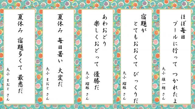 2014川柳サイト掲載2月23日公開用6