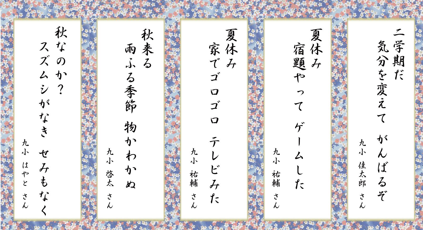 第3回 川柳コンテスト全応募作品発表 その7