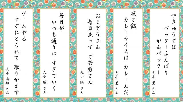 2014川柳サイト掲載3月9日公開用2