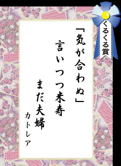 2015川柳サイト掲載用<くるくる賞>