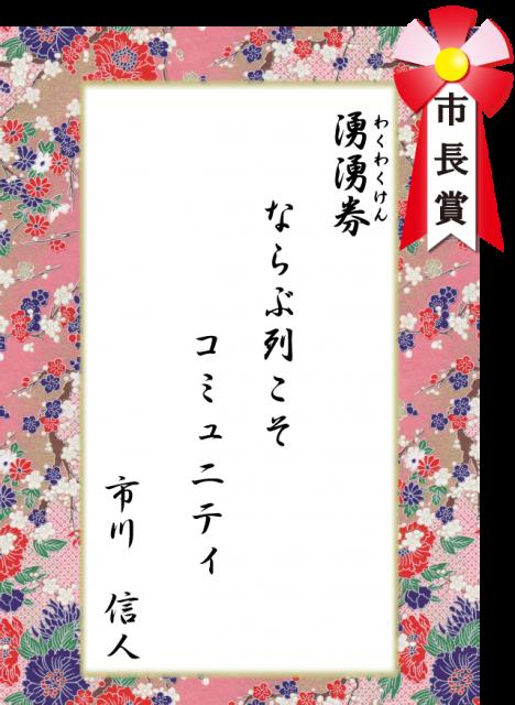 2015川柳サイト掲載用<市長賞>2