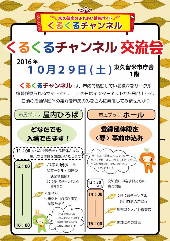 くるくるチャンネル交流会チラシ-カラー