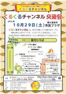 くるくるチャンネル交流会チラシ_01