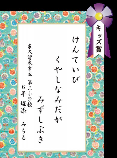 川柳アナログ掲載用<キッズ賞>堀添みちる_これ使う